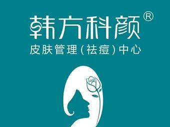 韩方科颜皮肤管理纤体中心(福成五期店)
