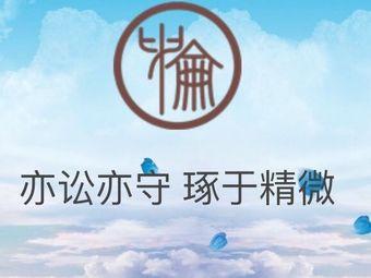 上海申倫律師事務所