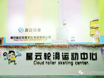星云轮滑溜冰馆