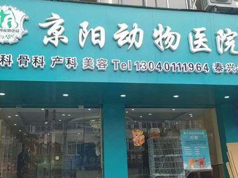 京阳宠物医院泰兴分院
