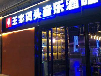 王家码头音乐酒吧