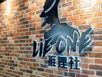 Lie one推理社(海宁金泰城店)