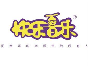 快乐音乐 钢琴舞蹈声乐中心(建屋乐活城店)
