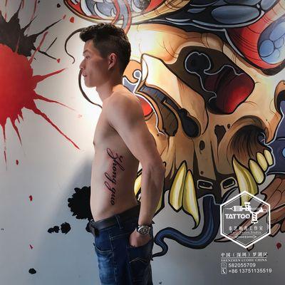 腰部英文纹身图