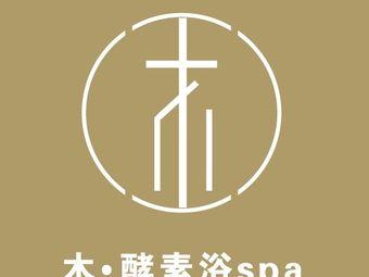 木·酵素浴SPA