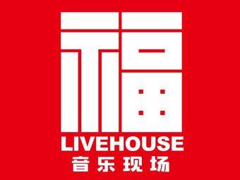 福livehouse酒吧