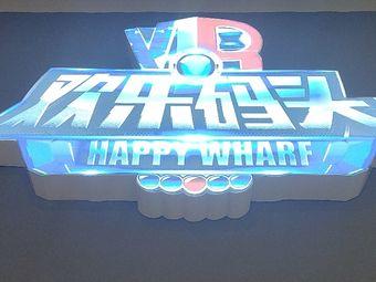 欢乐码头VR(银座和谐广场店)