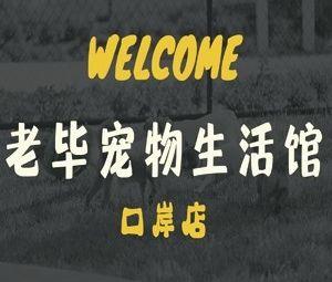 老毕宠物生活馆(口岸店)