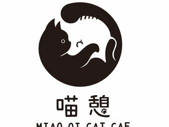 喵憩宠物生活馆·猫咖(中铁瑞园店)