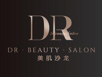 DR  Beauty美肌沙龙