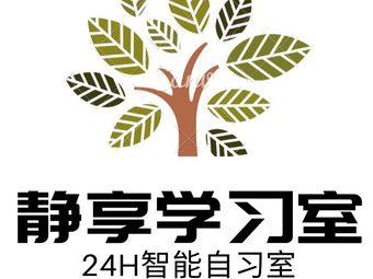 静享学习室(24H智能自习室)(万达店)
