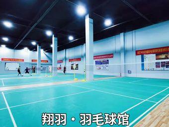 翔羽羽毛球健身俱乐部