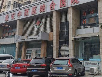 淮安中西医结合医院