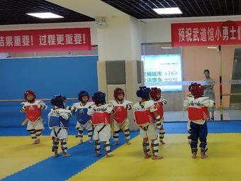 武道跆拳道馆(半坡校区)