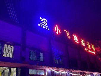小飞艳游泳馆郴州市(小飞艳游泳郴州店)