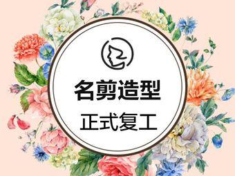 名剪造型(黑龙江南路店)