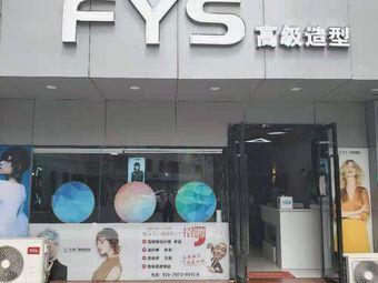 FYS高级造型