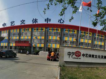 中艺文体中心