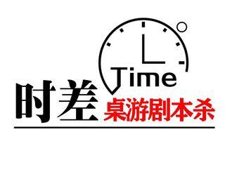 时差·桌游剧本杀(万象城旗舰店)
