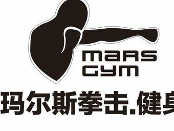 玛尔斯拳击健身馆(国贸店)