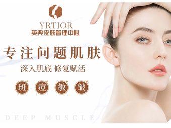 英典YRTIOR皮肤管理修复中心