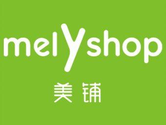 melyshop美铺(爱琴海店)