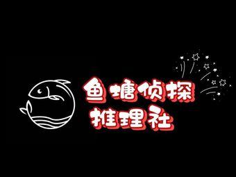鱼塘·推理社
