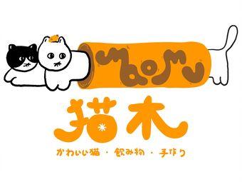 猫木MAOMU猫咖·手工坊