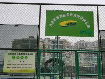星月湾网球俱乐部