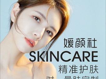 媛颜社·医学护肤·问题肌皮肤管理