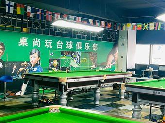 桌尚玩台球俱乐部(星沙店)