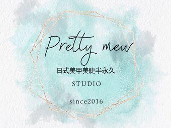 pretty mew日式美甲美睫 studio
