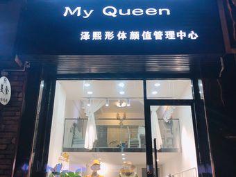 我的皇后美甲美睫服装(万达店)