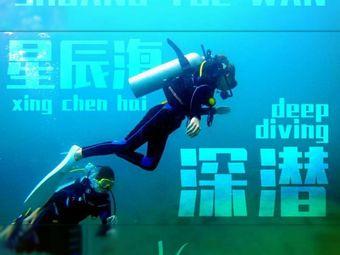星辰海海上潜水·浮潜俱乐部
