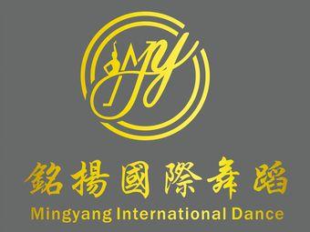 銘揚國際舞蹈