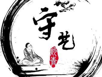守艺·刺青·TATTOO馆(衡阳店)