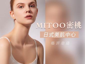 MITOO密桃 皮肤管理中心(万达店)