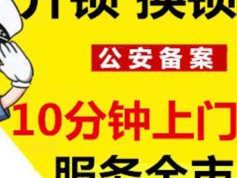 宏轩到家(福州108分店)