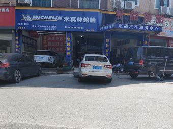义乌市赵福轮胎商行
