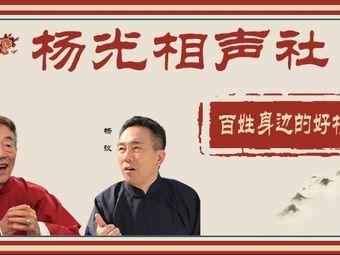 杨光相声社•茶馆(古文化街码头旗舰店)