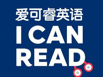 I CAN READ爱可睿英语(张家港城南校区)