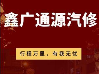 乌鲁木齐鑫广通源汽车维修服务有限公司