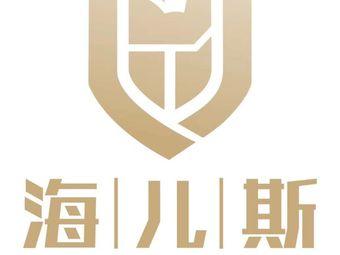 平湖海儿斯健身馆(恒隆嘉荟城店)