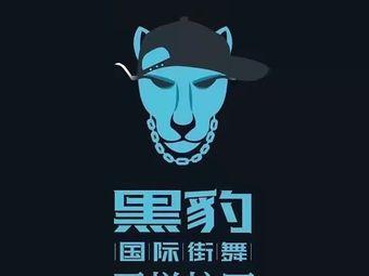 黒豹国际街舞(吾悦店)