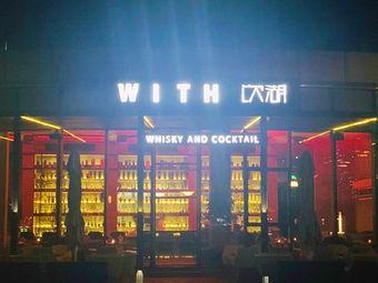 饮湖 Whisky and Cocktail