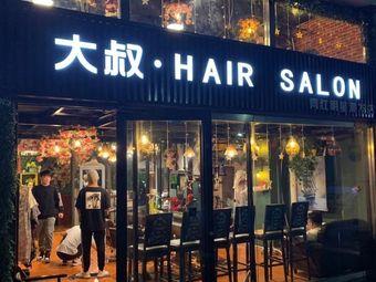 大叔·HAIR SALON网红明星潮发店
