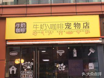 牛奶咖啡宠物店