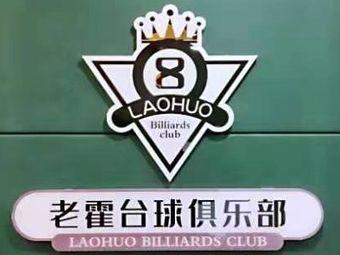 老霍台球俱乐部