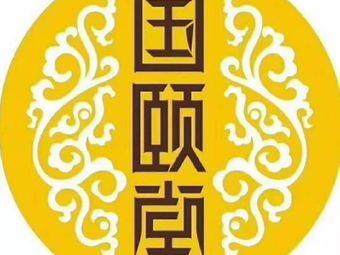 国颐堂养发SPA馆(昆山店)