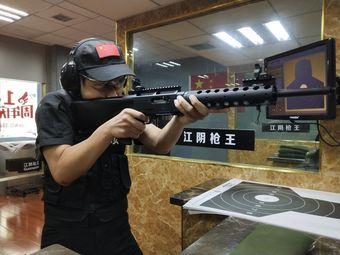 枪王真枪实弹射击馆(江阴店)